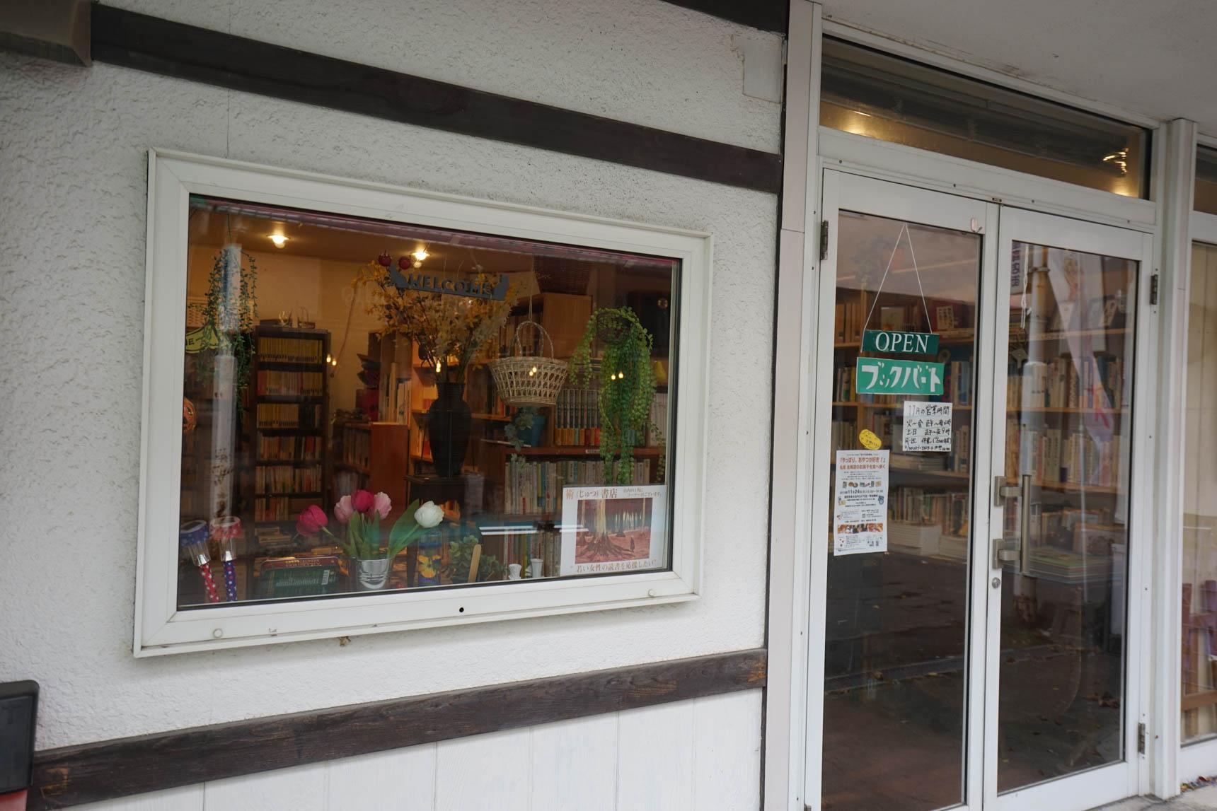 団地目の前にある大麻銀座商店街には、カフェや古本屋さん、コミュニティスペースなど、気になるお店が色々ありました。