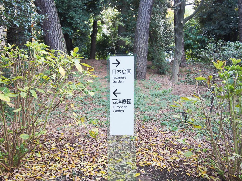 和式の庭園と、洋式の庭園があり、一周ぐるりと周るだけで、十分リフレッシュ。