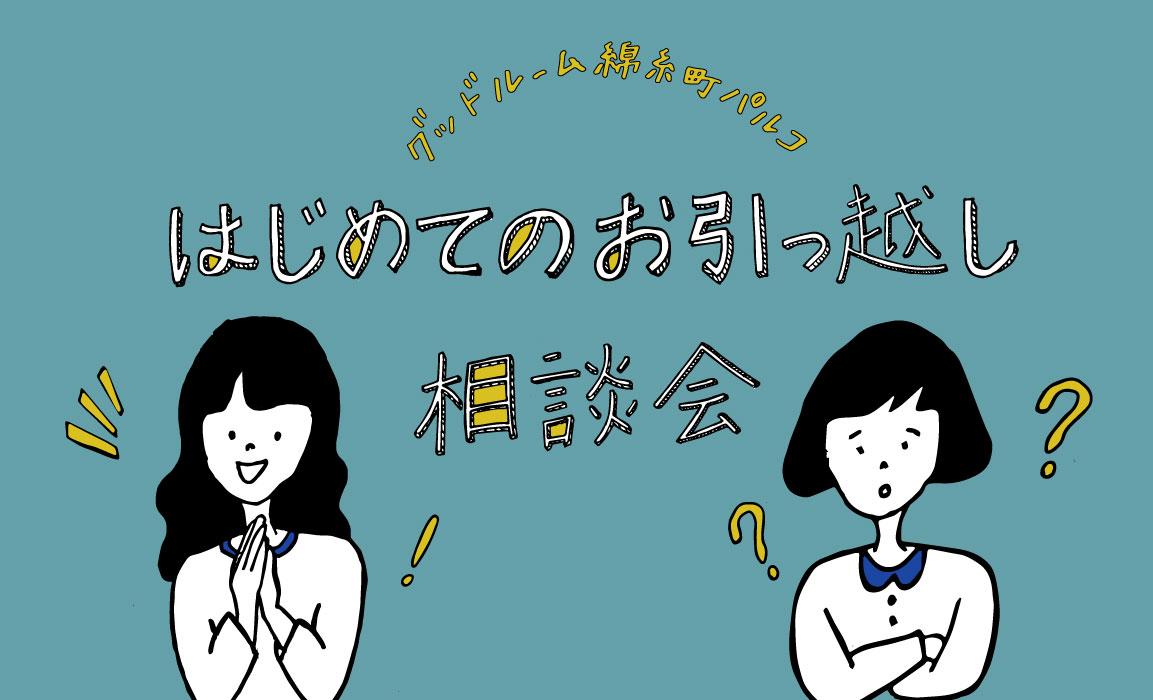 goodroomスタッフが送る「はじめてのお引っ越し相談会」12月より開催!