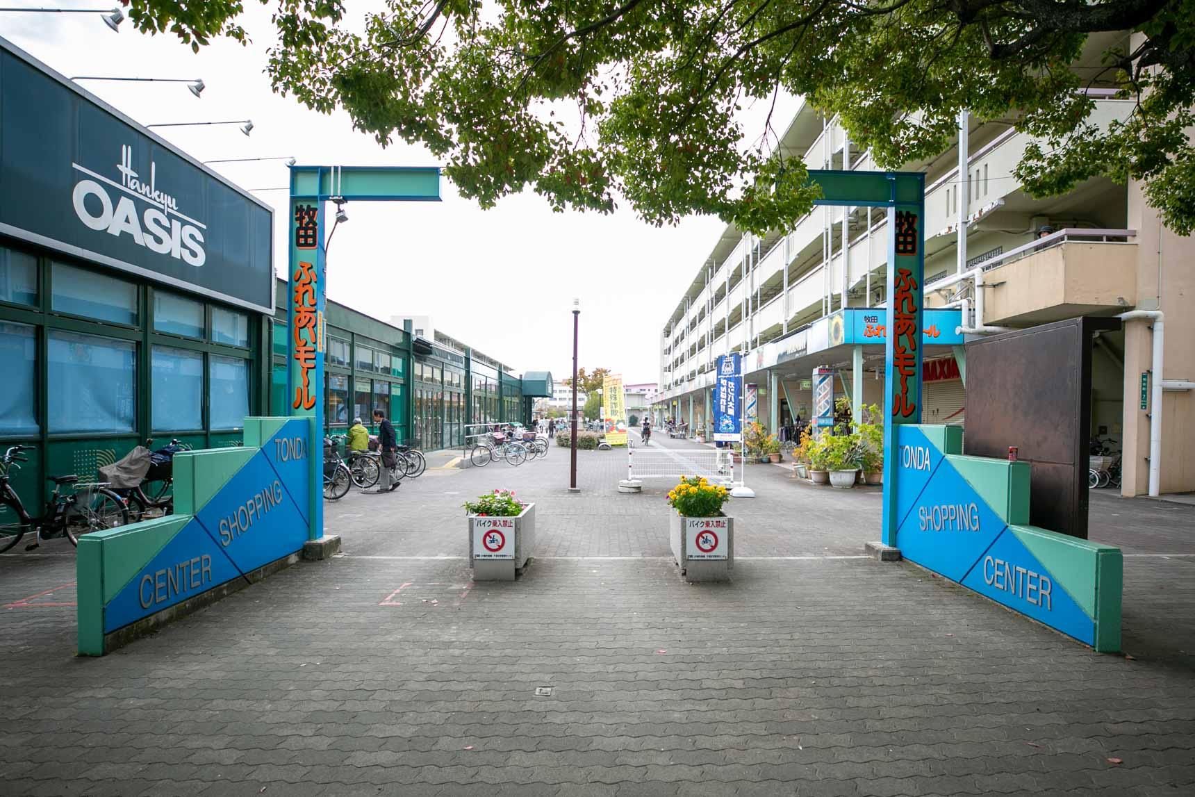 こちらが商店街の入口。左手に、スーパーマーケットの阪急オアシス。