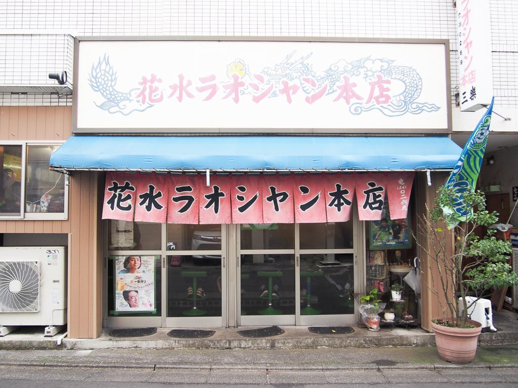 案内してもらったのは、「花水 ラオシャン」。タンメンがなんと400円から味わえる、老舗の人気店です。駅から離れているのですが昼時や休日ともなれば、外に長蛇の列ができるほど。