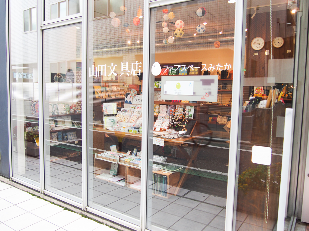 駅から徒歩6分の所にある「山田文具店」