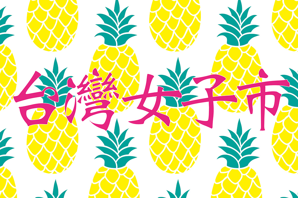sample_taiwan