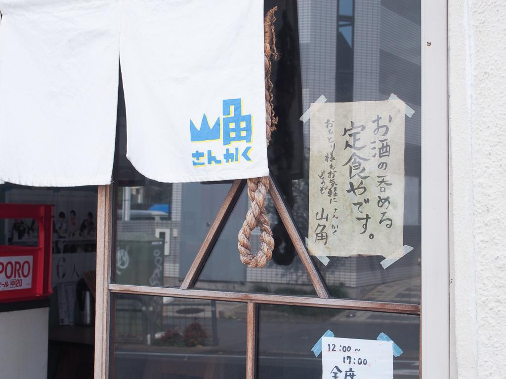 お酒の飲める定食屋「山角(さんかく)」
