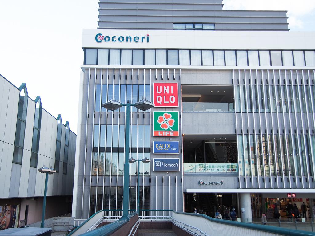 駅前のココネリという商業施設には、ユニクロやカルディなどのショップや、LIFEなどのスーパーも入っていますし、ほかにも24時間営業しているSEIYUも駅すぐ近くにあります。コンパクトなサイズの街ながらも、駅前にお店がまったくない、ということがないのです。