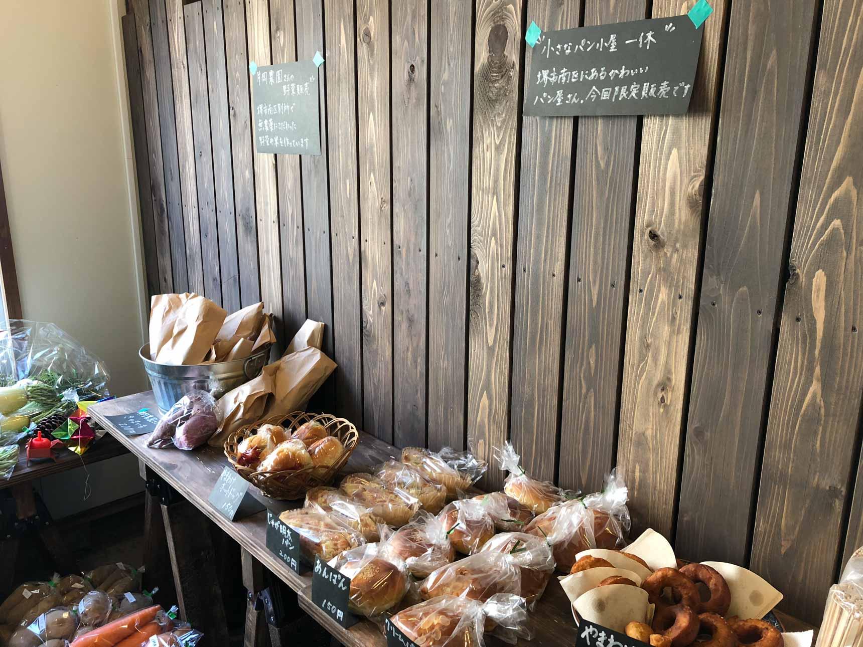 お惣菜だけでなく、パン屋さんなど近所にあるお店のアンテナショップにもなっています。