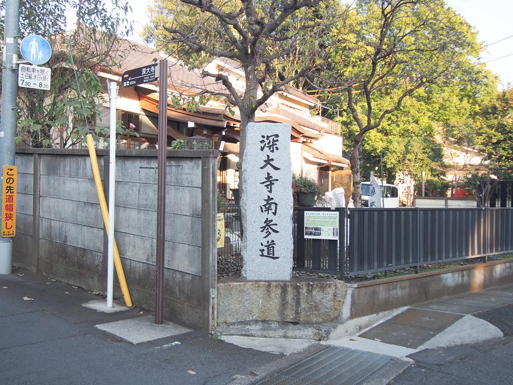 深大寺は調布駅前から歩いて20分程度、バスでも行くことができます。