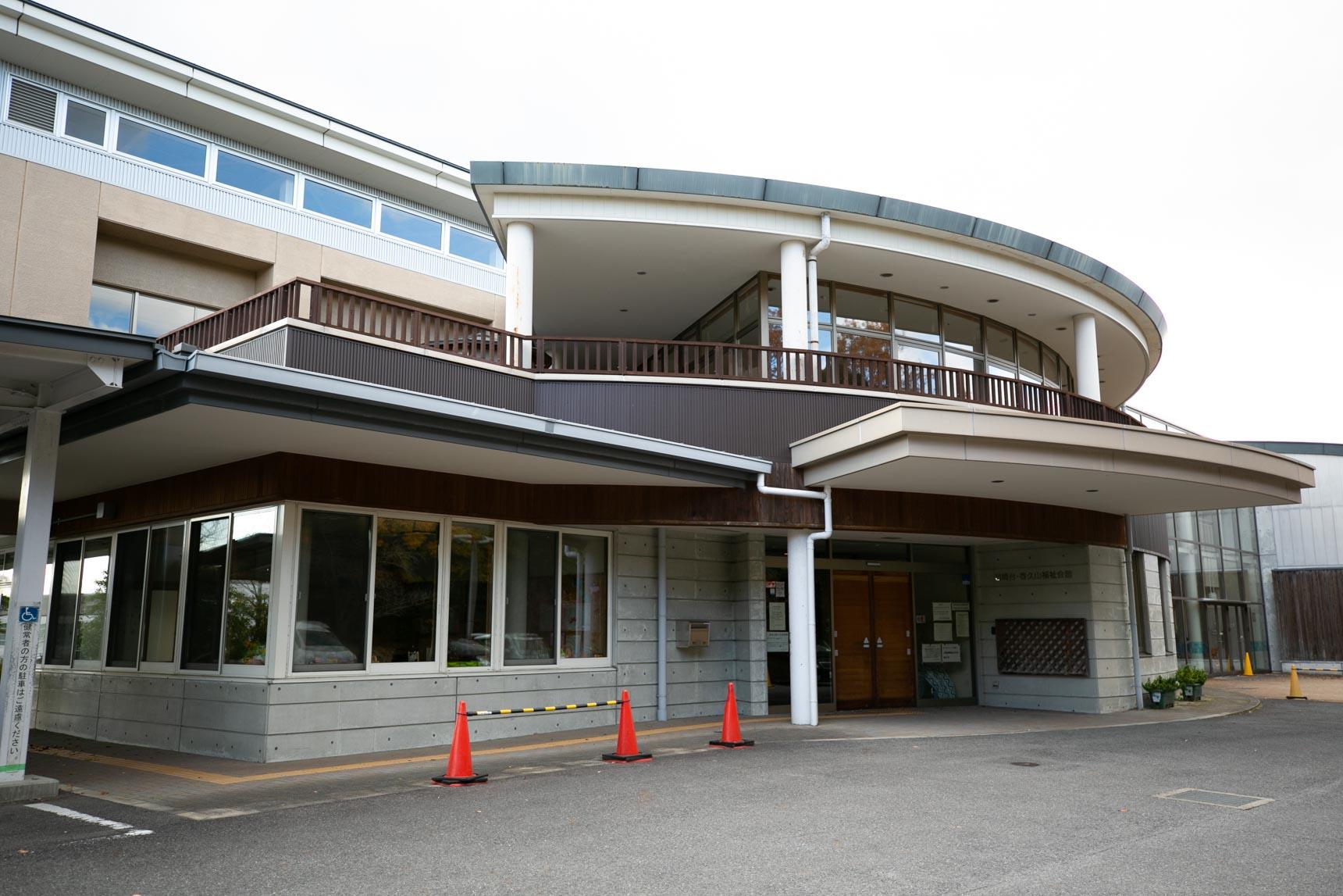 立派な建物は、岩崎台・香久山福祉会館。訪れた時には、多世代に渡る方々がみんなで合奏の練習をしていらっしゃるのが見えました。活動のためのスペースを無料で借りられるほか、子育ての情報交換ができる場や、子どもからお年寄りまで参加できるイベントなどがたくさん開かれています。