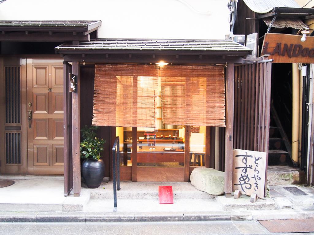 夕方過ぎには完売してしまうほど和菓子で人気の「すずめや」もこの近くですよ。