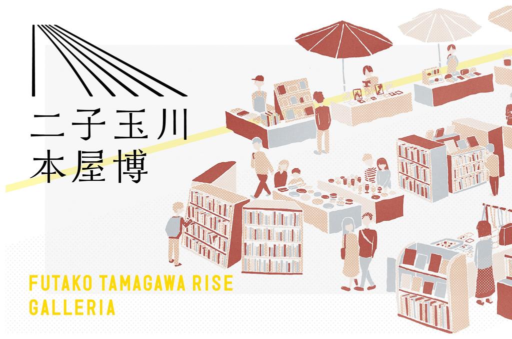40の人気本屋が二子玉川に集まる!-「二子玉川 本屋博」開催