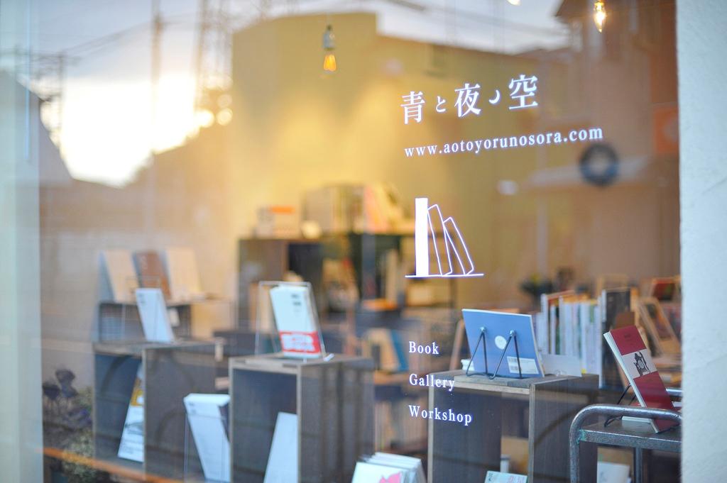 吉祥寺と西荻窪の間にある本屋さん。元は編集の仕事をしていたという、店主の中村克子さんが1冊ずつ選んだ、衣食住などの「生活を豊かにしてくれる本」がセレクトされています。コーヒーと古本の街。もしも清澄白河に住むとしたら始めたい、6つのこと。