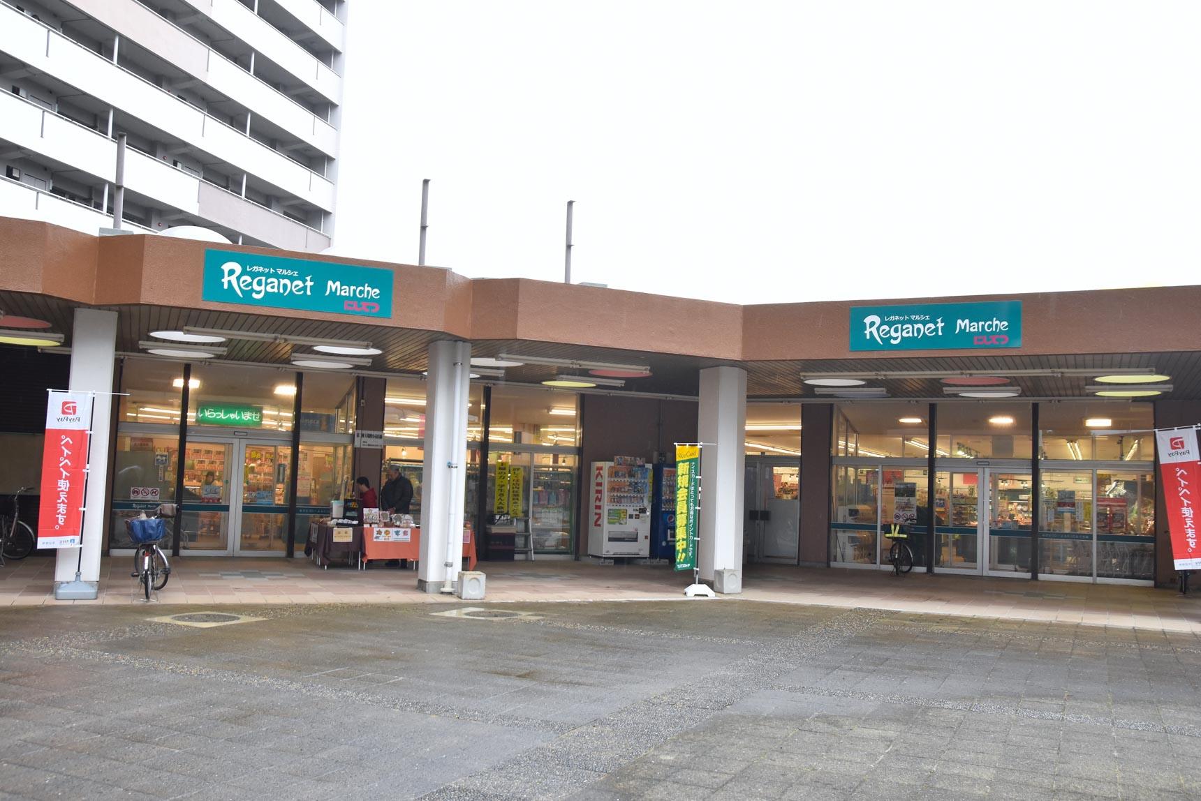 こちらは「にしてつストア レガネットマルシェ四箇田」。スーパーが敷地内にあるのはとても便利!郵便局、銀行も団地入り口近くにまとまってあります。