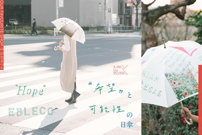 """春の訪れを感じよう - 白金「""""希望""""と可能性の日傘」開催"""