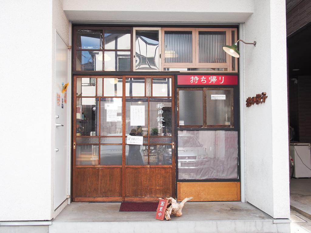毎日通いたくなる食堂があるのが嬉しい。こちらは代々木上原駅前の「按田餃子」