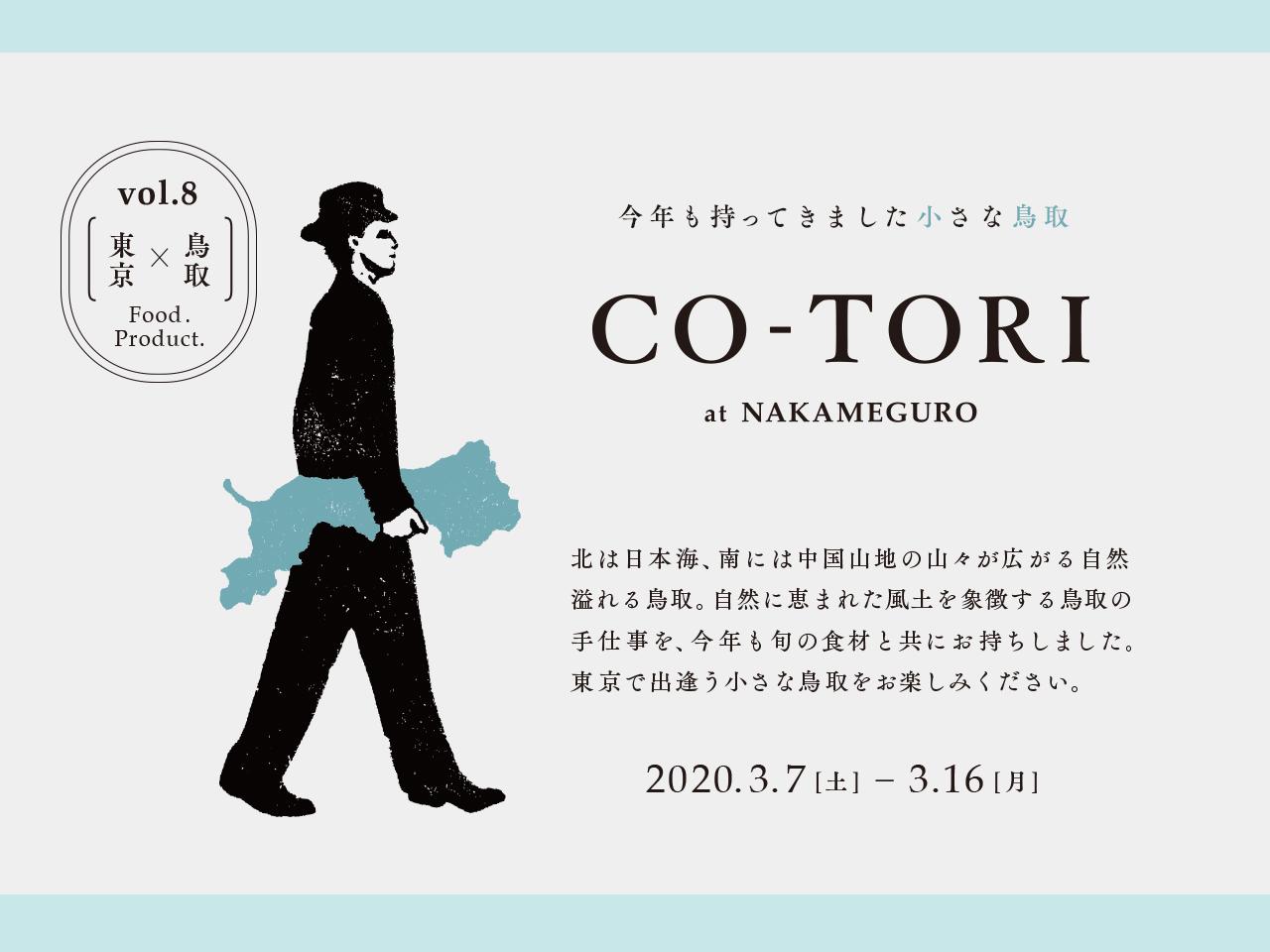 co-tori_press_2020