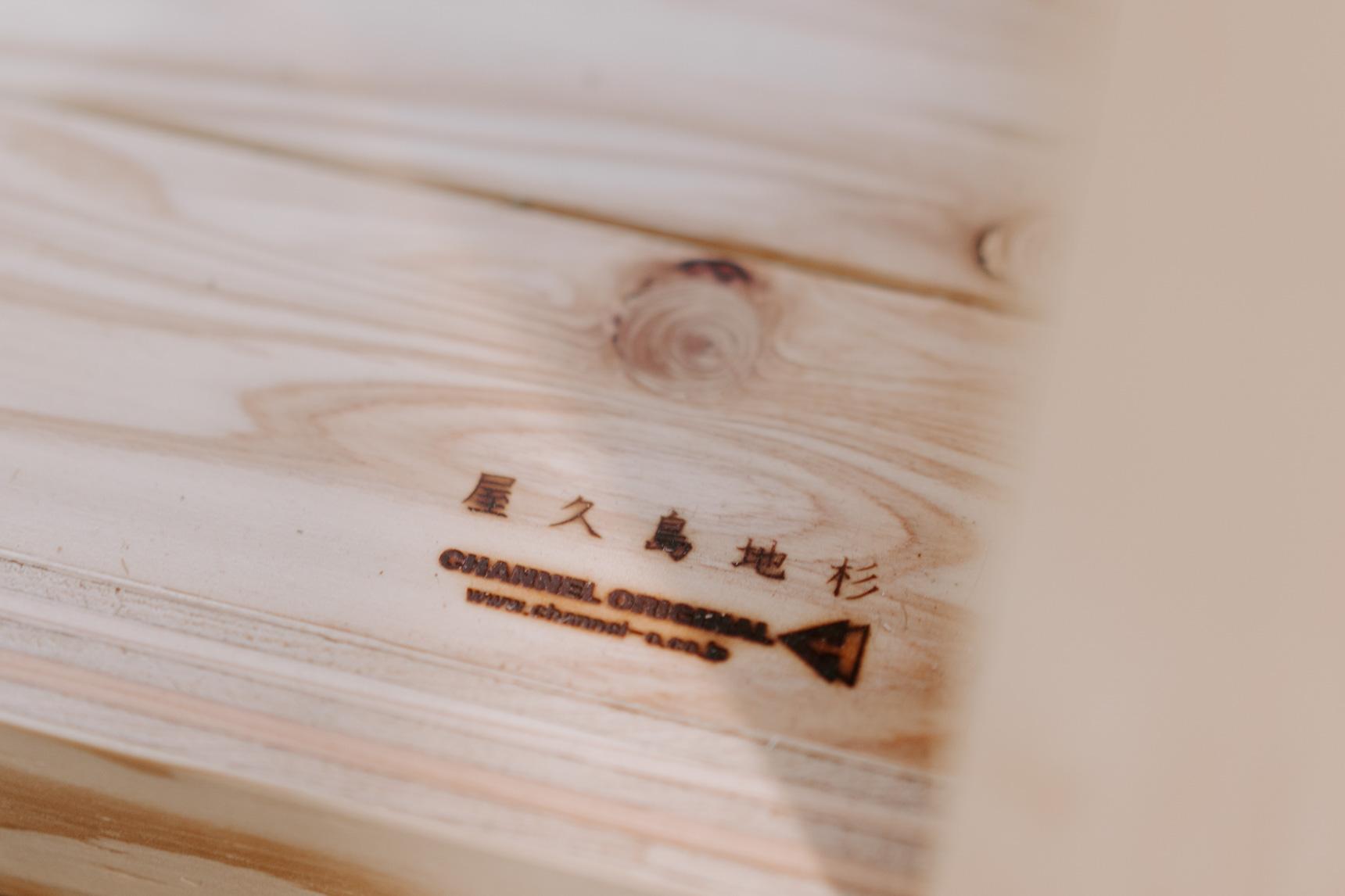 フローリングに使われているのは、芳香などの成分が高く、強度にも優れた屋久島地杉。この焼印は建築担当の朝倉さんが1部屋ずつ押したもの。「この部屋に住んでいることを誇りに思ってもらえたら嬉しいな、と思っています」と朝倉さん。
