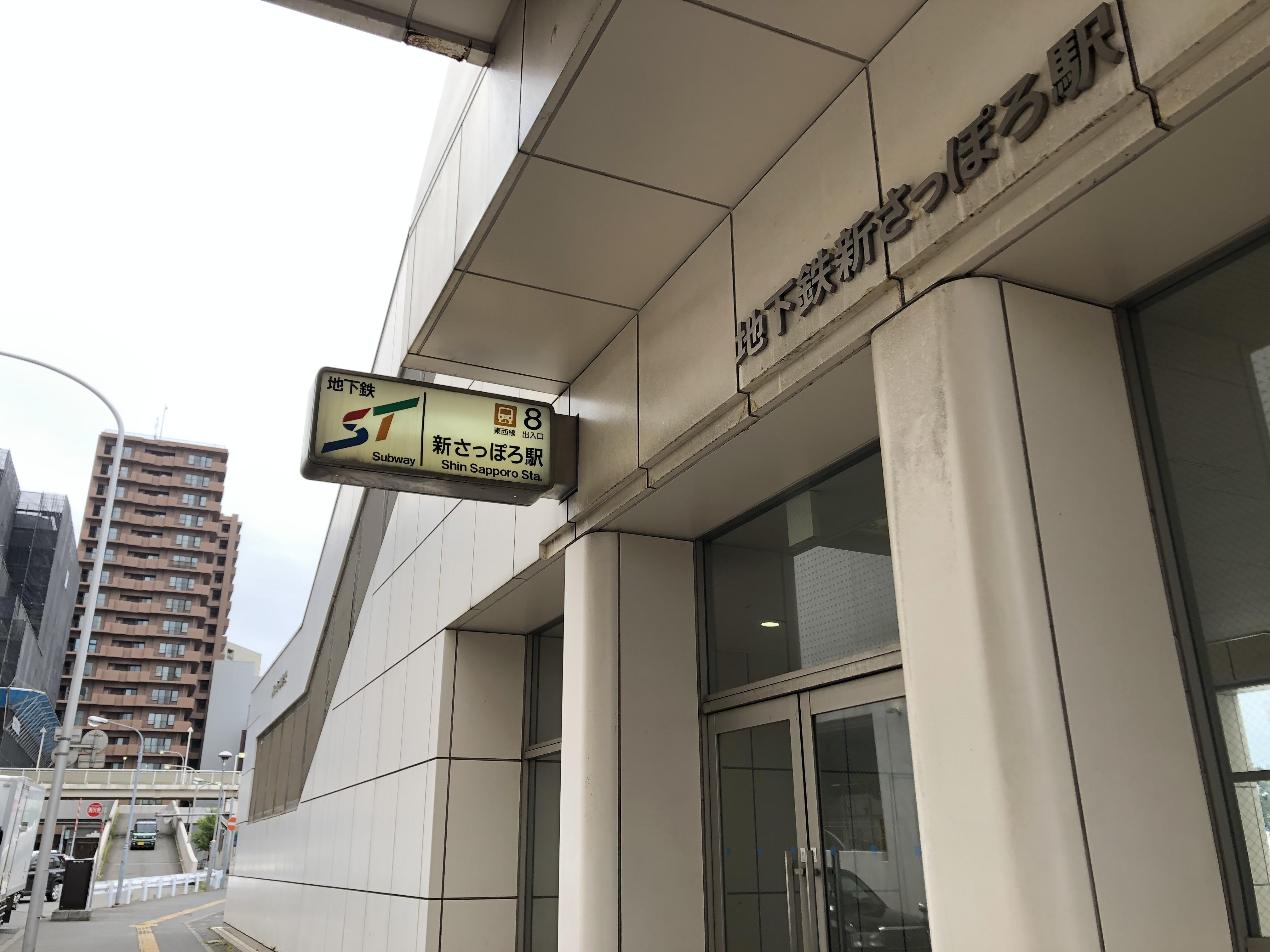地下鉄東西線の端っこにある、新さっぽろ駅。JR千歳線の新札幌駅も同駅にあり、交通の便が非常に良いエリアです。