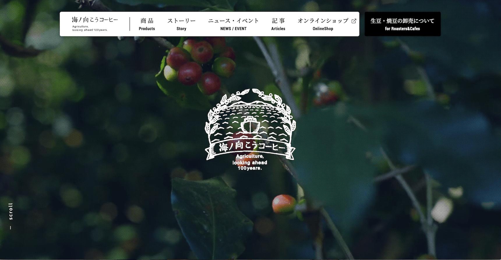 野菜宅配以外のプロジェクトもたくさんあります。「海ノ向こうコーヒー」は、東南アジアの山間部で栽培されるコーヒーを販売。品質向上に一緒に取り組み、副収入の機会を作ることで、森が切り開かれることを防ぎます。(プロジェクトサイトはこちら https://www.on-the-slope.com/projects/umi/)