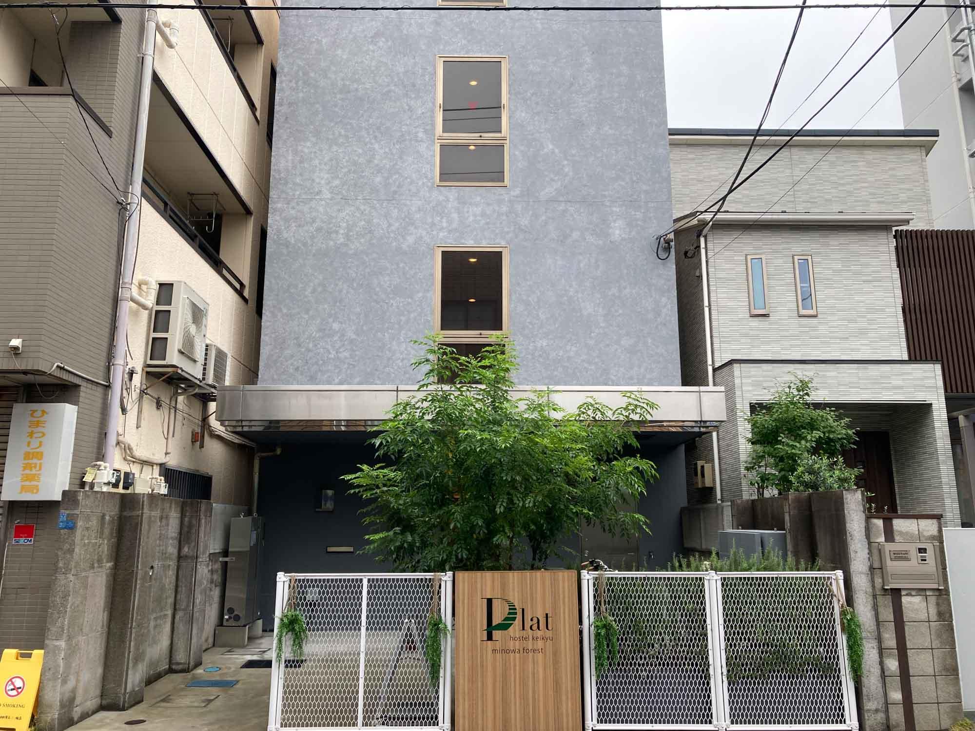 「plat hostel keikyu minowa forest」は、日比谷線の三ノ輪駅から徒歩5分。静かな下町の住宅街に立地します。