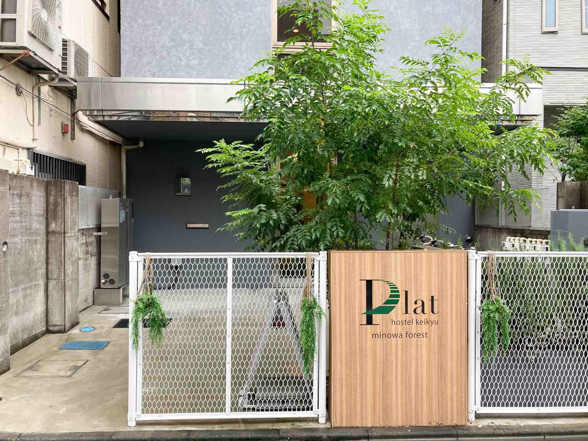 「plat hostel keikyu minowa forest」 宿泊レビュー!背伸びしない等身大のホテル暮らしをここで。