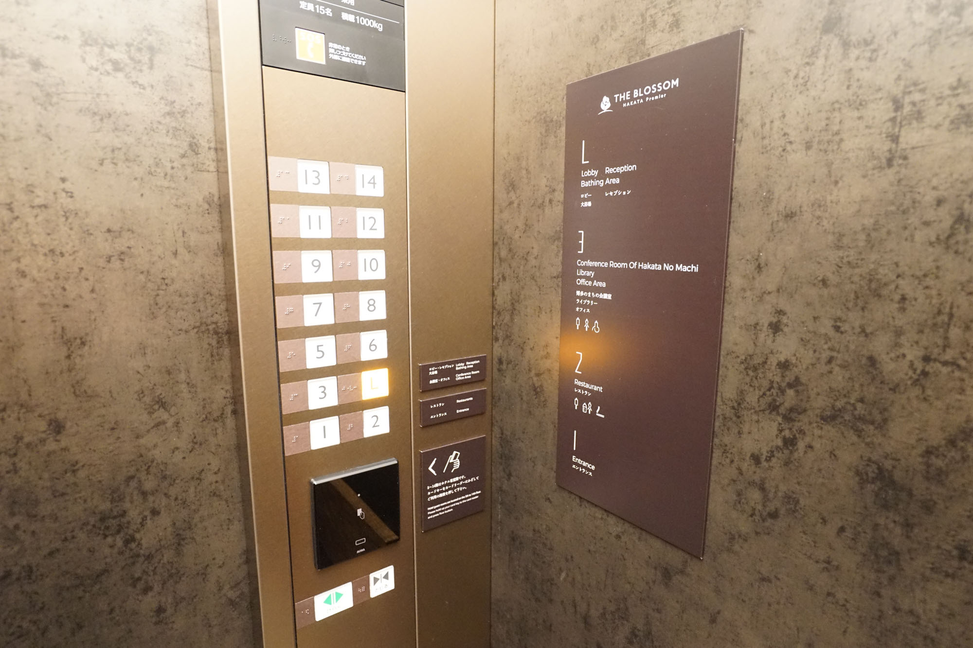エレベーターは客室カードキーで停止階を制御するタイプ。