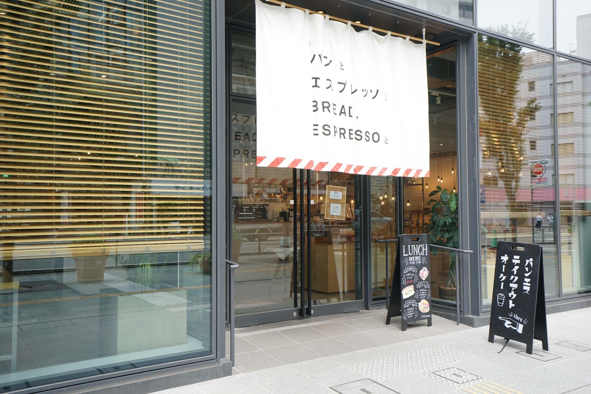 さらに、そのお隣には大好きなお店「パンとエスプレッソと」が入っていました!ランチは毎日ここでもいいかもしれない。