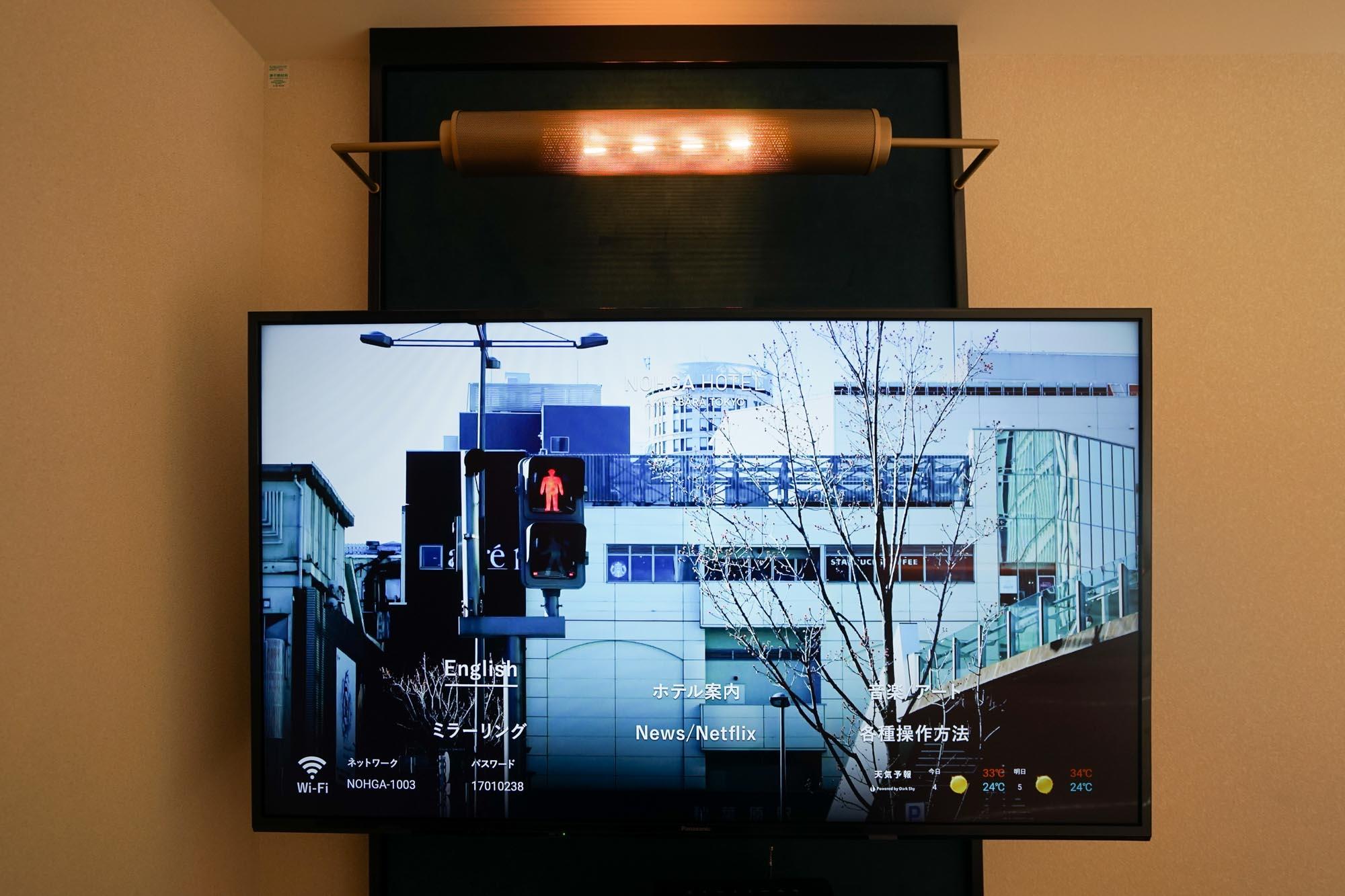 テレビでホテルの説明や、各種サービスにアクセスできるほか、ミラーリングもでき、ホテルオリジナルの楽曲や映像の配信も予定しているとのこと。