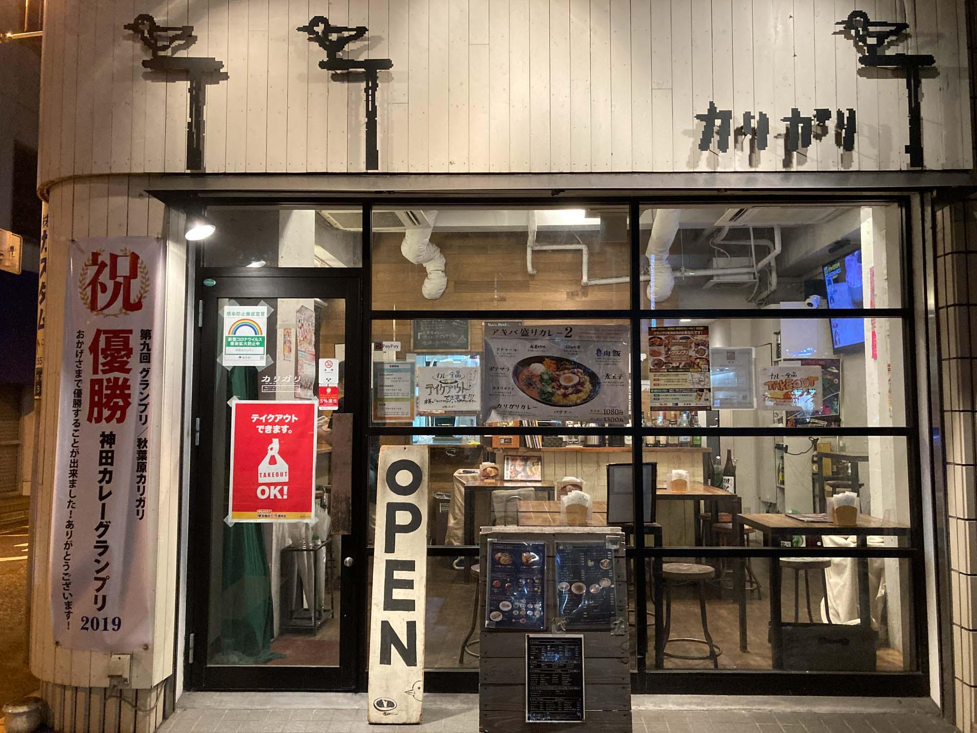 このあたりの住所は「東神田」。神田といえば、カレーの激戦区ですね。神田カレーグランプリ優勝店がすぐ近くにありましたよ。