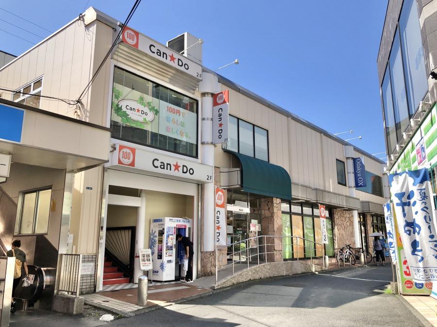 駅の北口から出ると、すぐ横に100円ショップとOdakyu OX(スーパー)。帰り道で買い物を済ませられます。