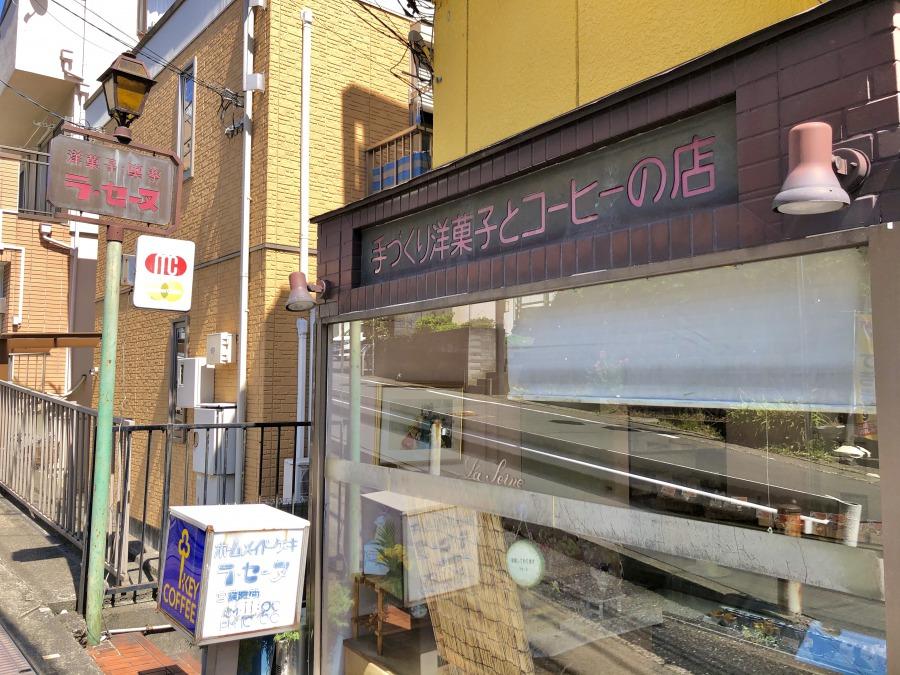 お、なんだか懐かしさを感じる洋菓子店を発見。ちょっと寄り道してみよう。