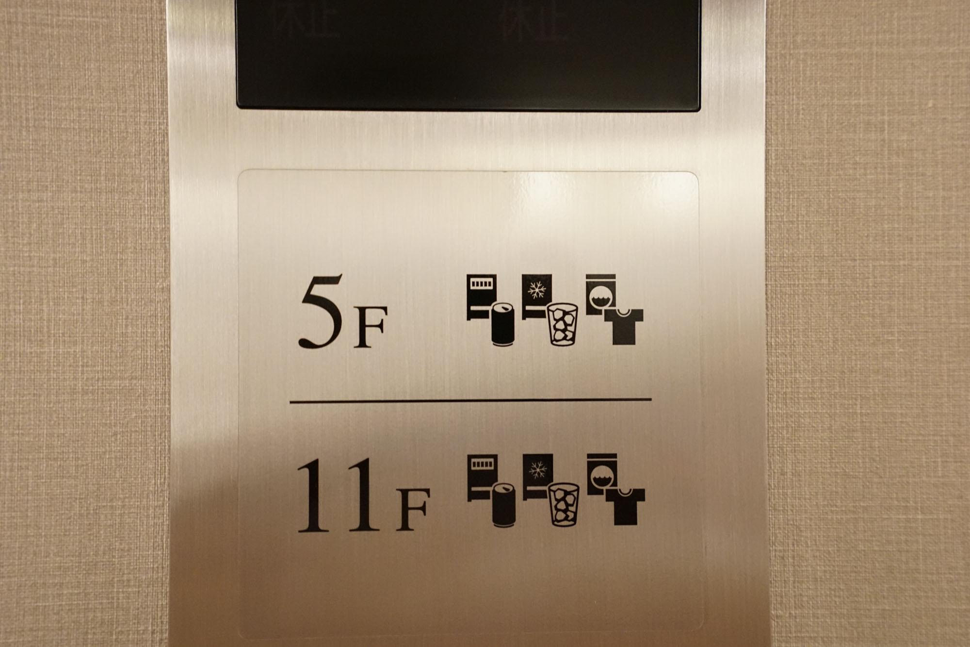 5階と11階に、自販機・製氷機・ランドリーのコーナーがあるようなので行ってみましょう。