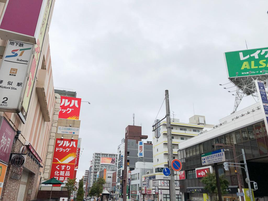 地下鉄の駅からは直結のスーパーがあり、外に出てみるとドラッグストアや飲食店、銀行など多くのお店が立ち並ぶ大きな通りがあります。