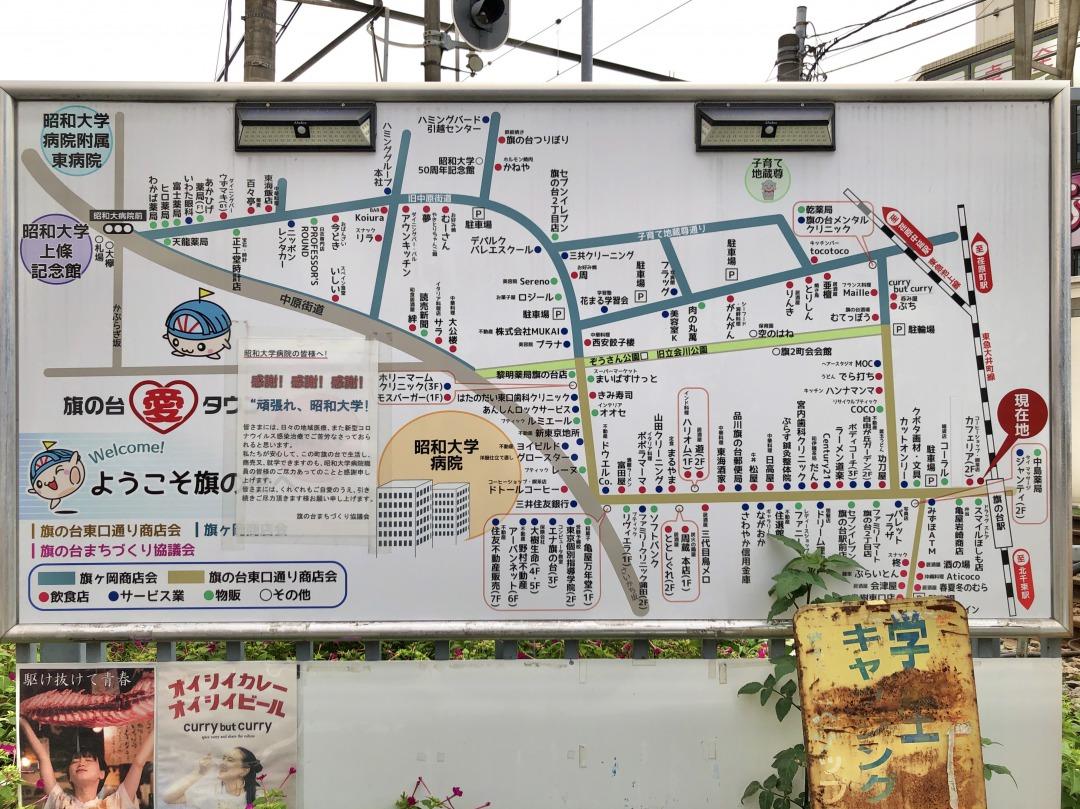 旗の台駅の東口(五反田方面)を出てすぐに看板を発見。ふむふむ、駅の北東側には2つの商店街があるんですね~。それにしても、初めて訪れる人にもこの地図はとても助かります。