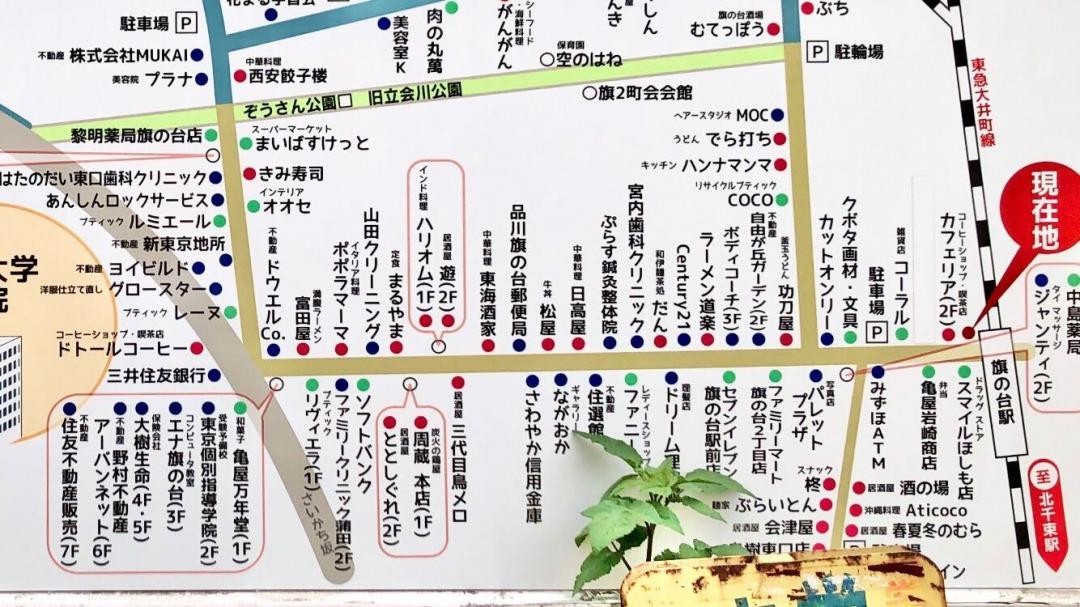 駅を出てすぐの「旗の台東口通り商店会」を詳しく見てみると(地図の黄土色の通りです。)、飲食店やサービス業のお店、物販とバランスよく混在している印象。