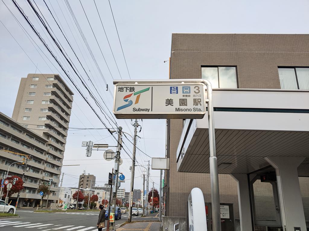 札幌市豊平区に位置する、美園駅。札幌市営地下鉄東豊線の一つの駅で、大通駅から4駅の場所にあります。