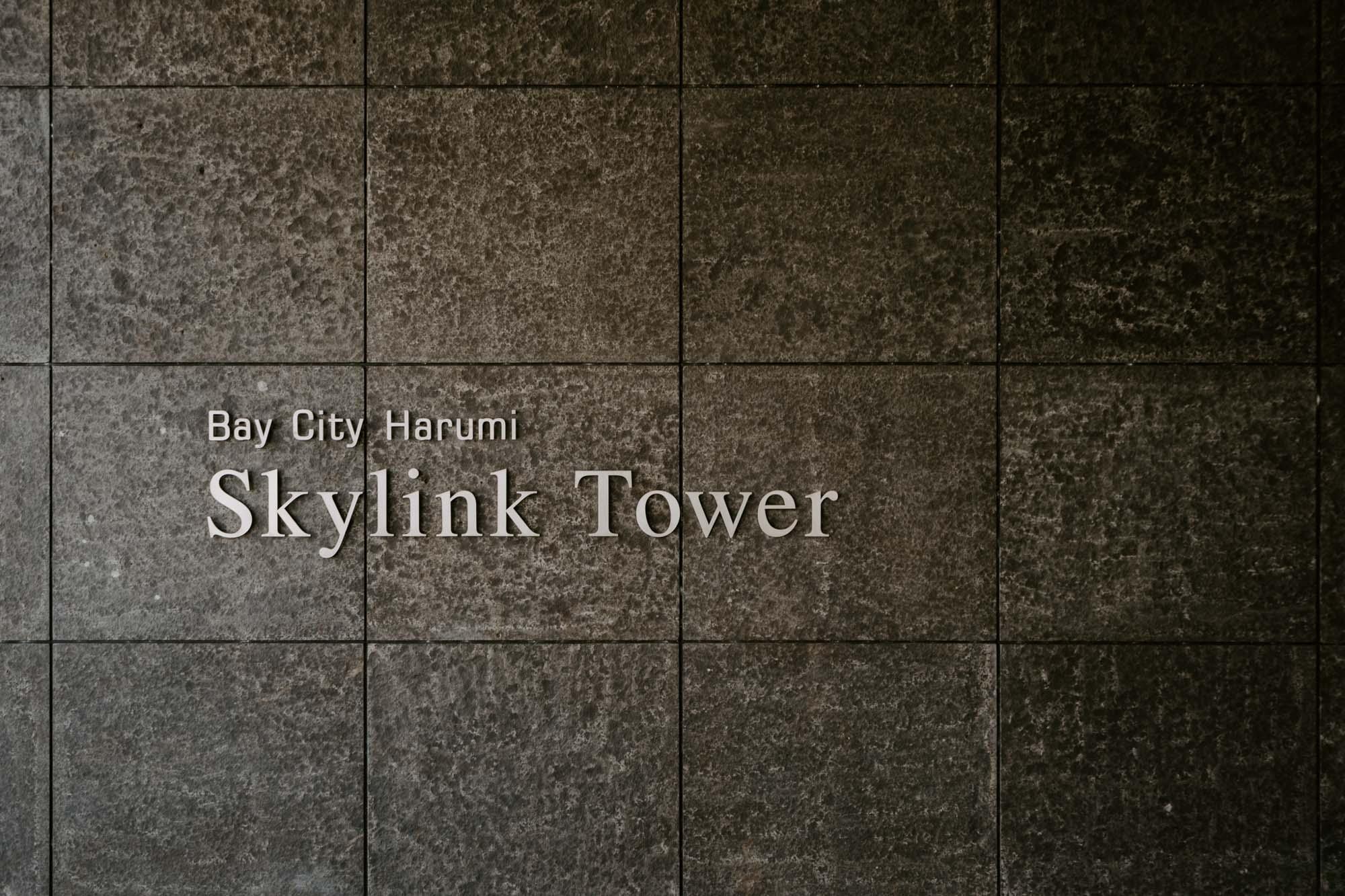 このタワーマンションのうちの1棟が「スカイリンクタワー」。ここにお得な初期費用で借りることのできる、UR賃貸住宅があるとは。