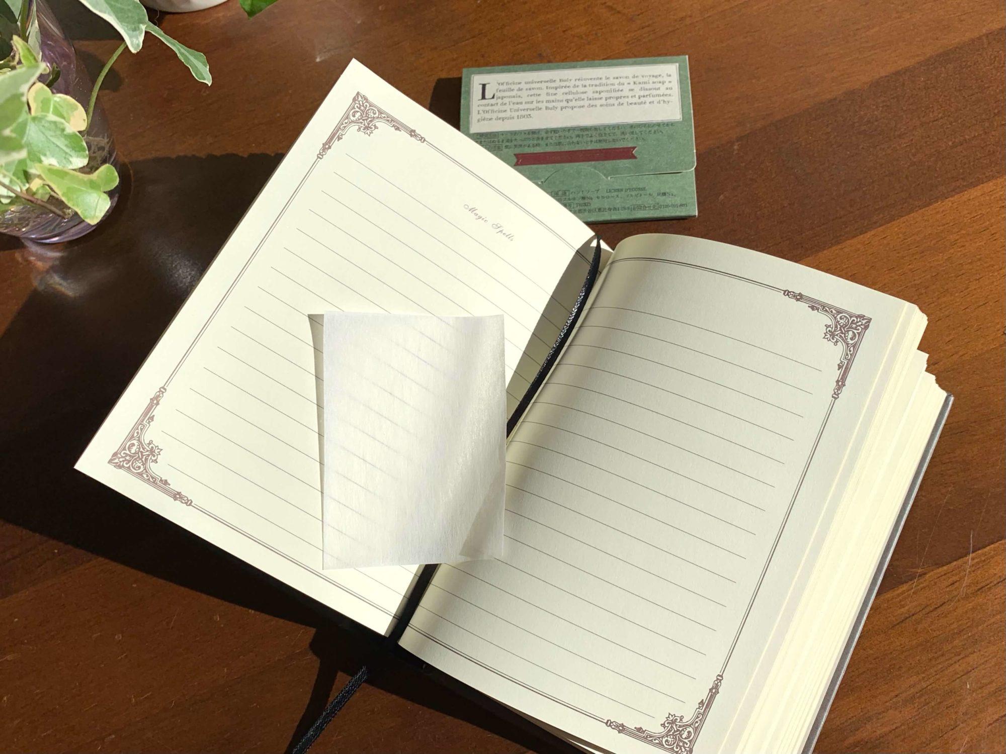 手帳を開くたび、ふんわりいい香りが漂います。