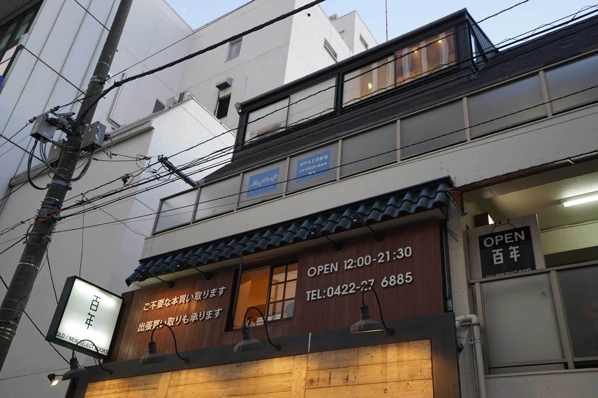 東京の中でもかなり好きな本屋さんのひとつ、「百年」があるのもこのエリア。電車に乗らなくても、好きなお店をふらっと覗きに行けるのは嬉しいなぁ。