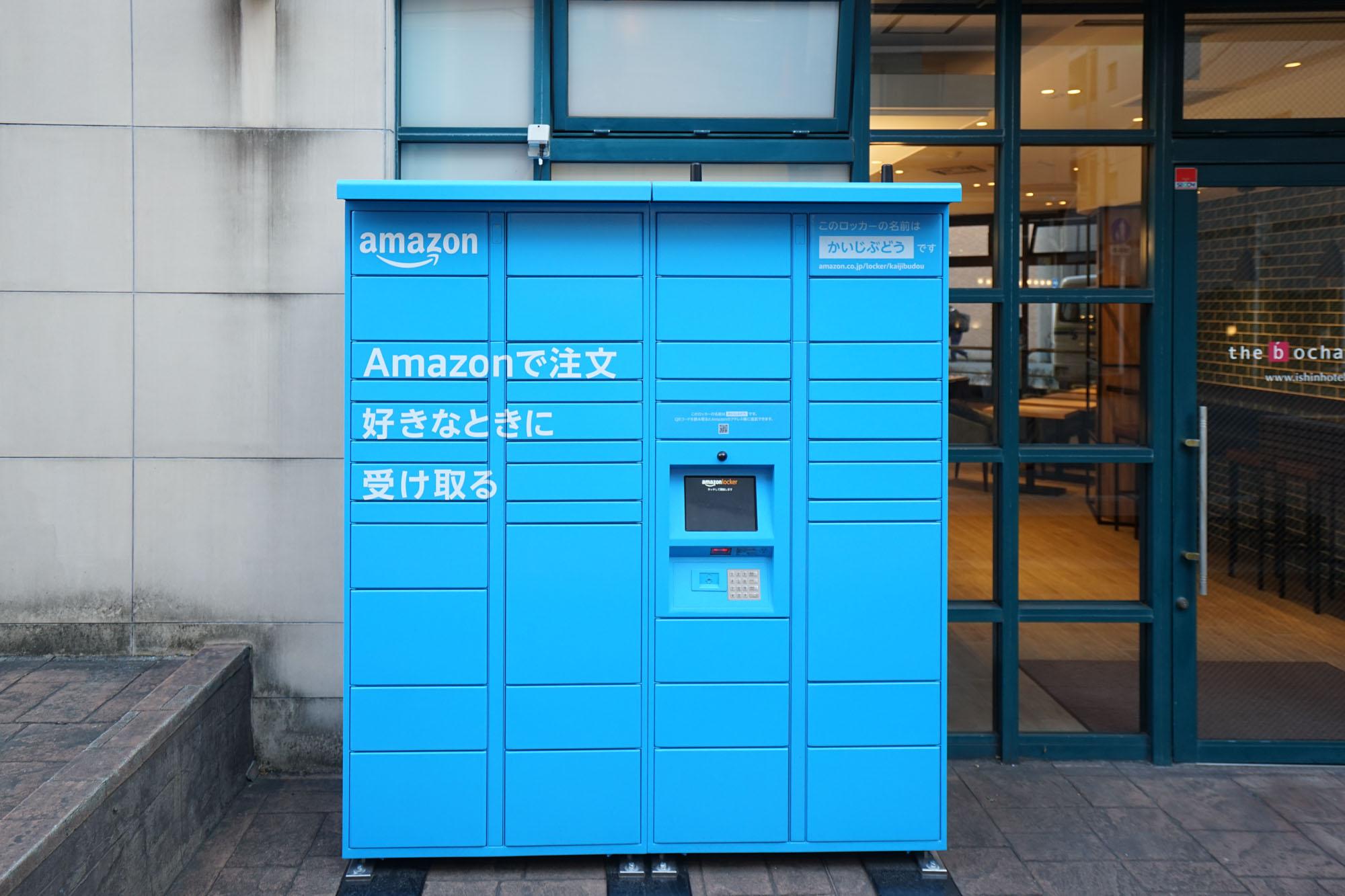 そしてホテルの裏側エントランスには、好きな時にAmazonの荷物が受け取れるAmazon Hub ロッカーが!宅配ボックスみたいに便利に使えてしまいますね。