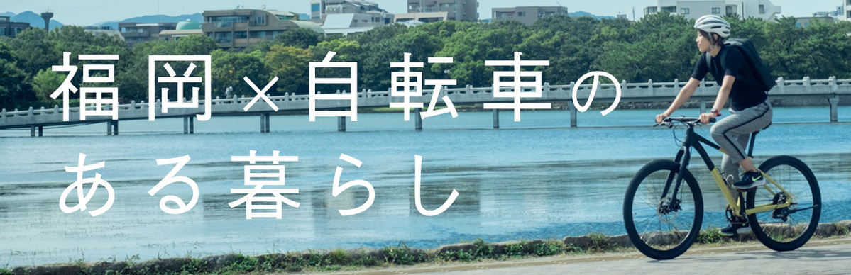 福岡×自転車のある暮らし