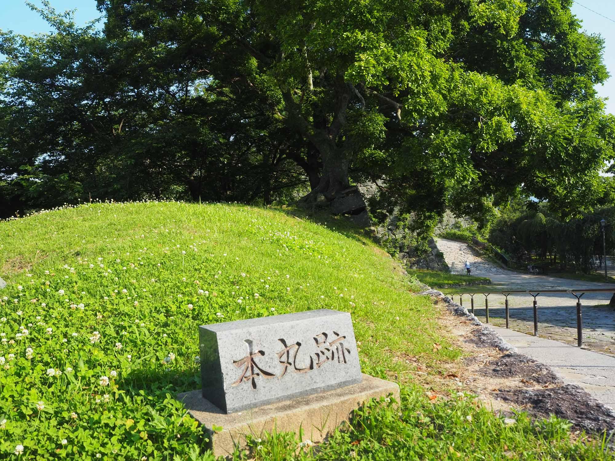 石畳を登り、「本丸跡」が見えたら天守台跡はもうすぐです。
