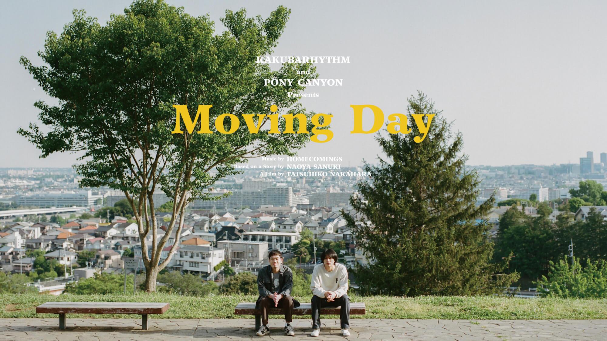 Homecomings「Moving Day Pt. 2」オフィシャルショートムービー公開。メンバーに「引越し」と「暮らし」についてお聞きしました