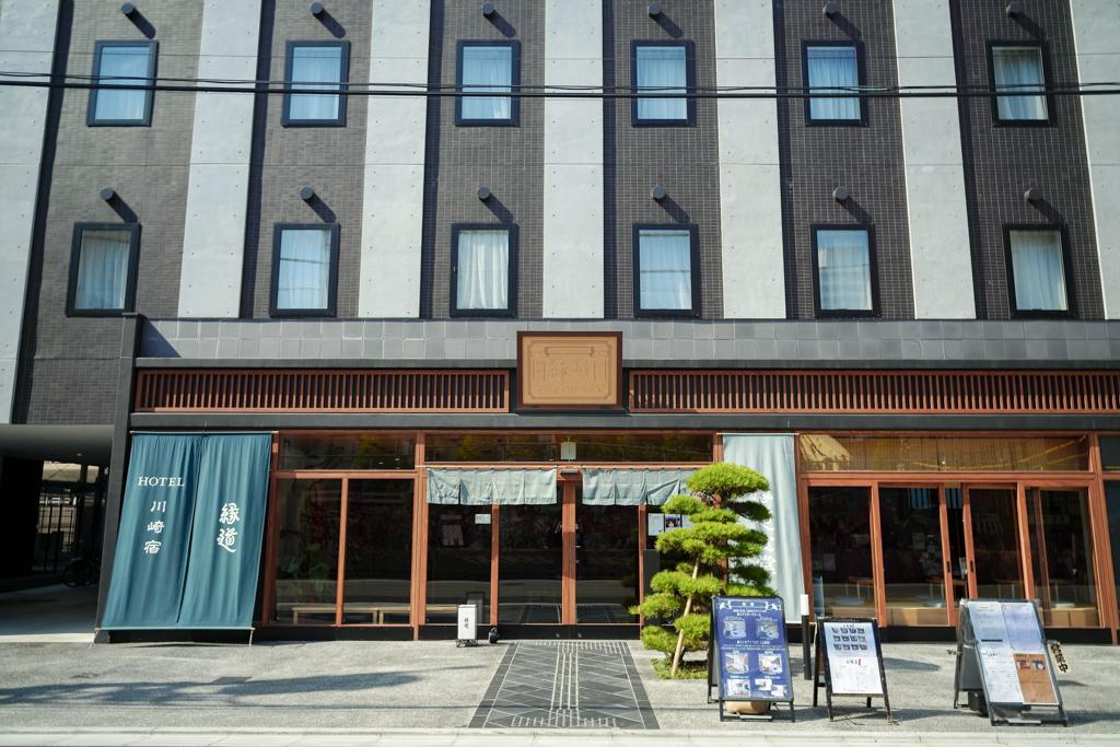 また、帰ってきたくなるホテル。川崎「縁道」宿泊レビュー