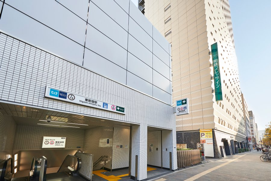 副都心線・都営大江戸線「東新宿」駅、徒歩1分の場所にあるホテルです。新宿が徒歩圏内だけでなく、渋谷方面、六本木などへも行きやすい。職場への通勤がある方にも便利です。