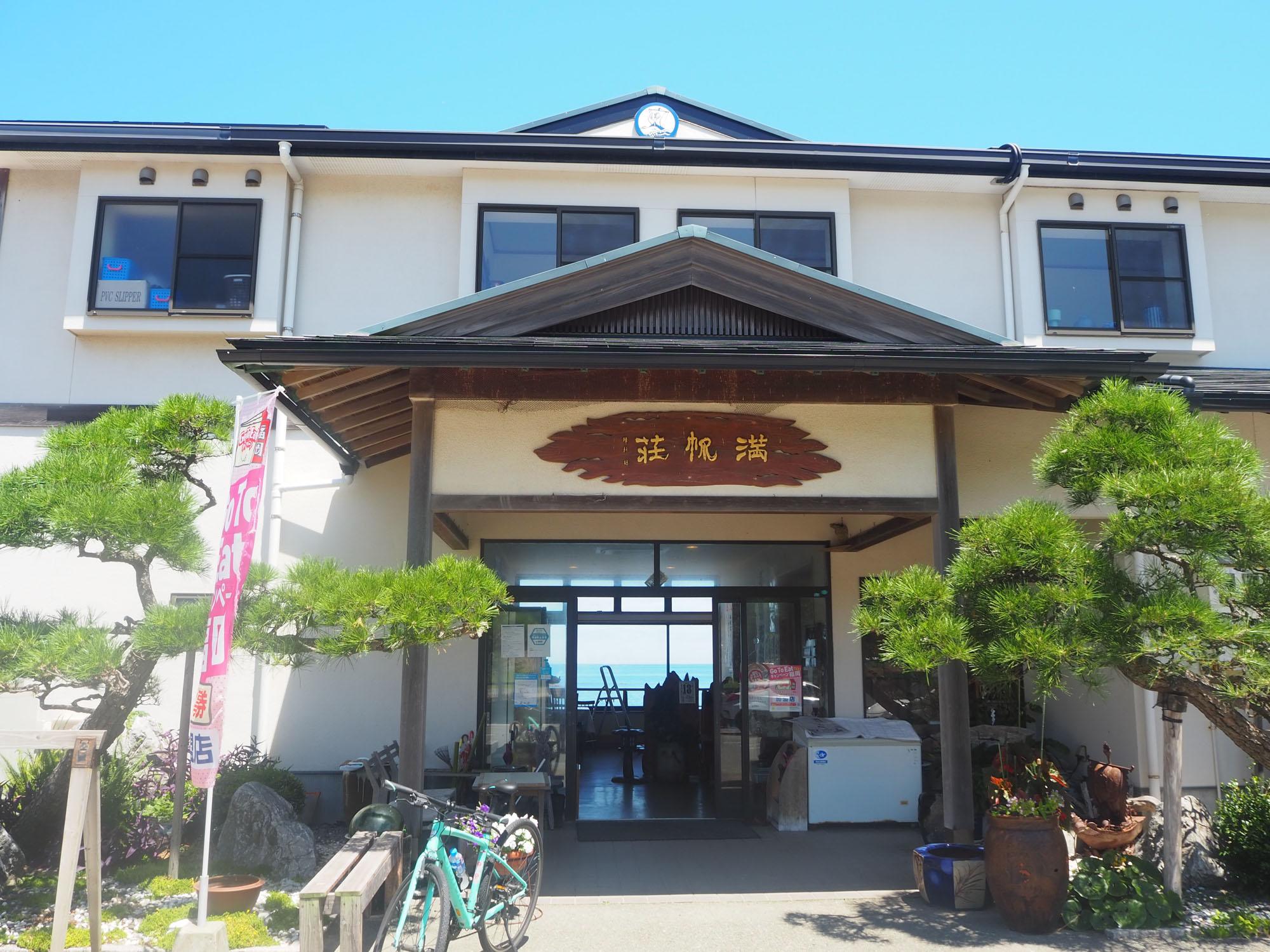 今日のランチは「浜辺の旅館 満帆荘」さんでいただきます。