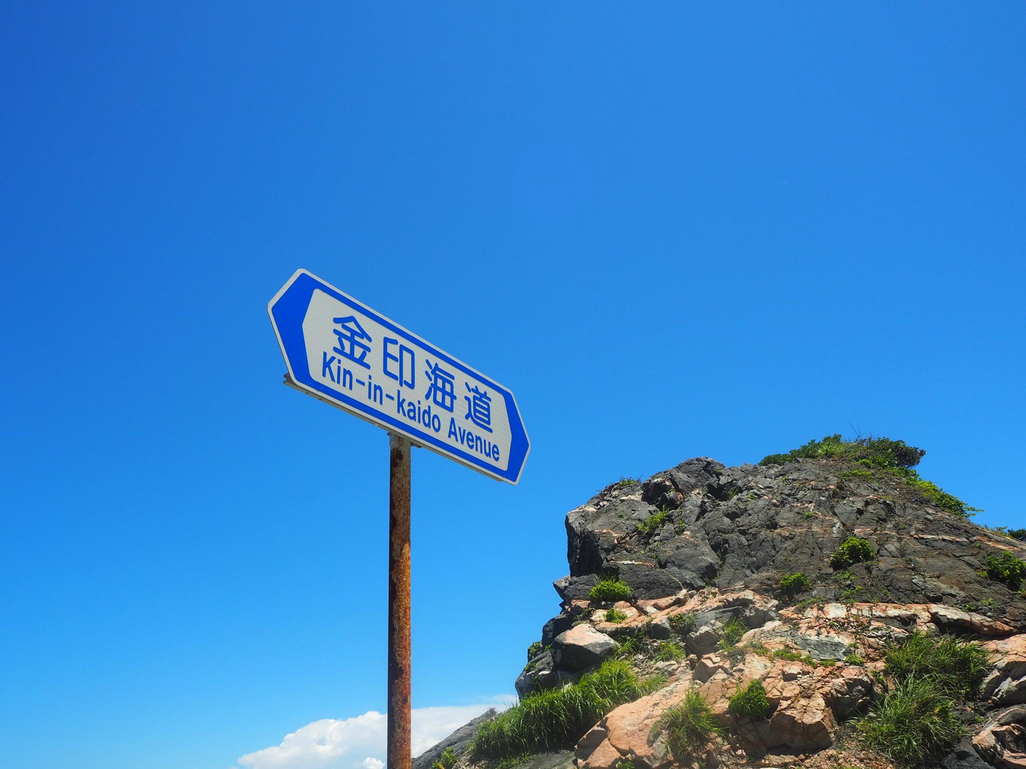 満帆荘を出て、金印街道を進み、島の東側へと向かいます。