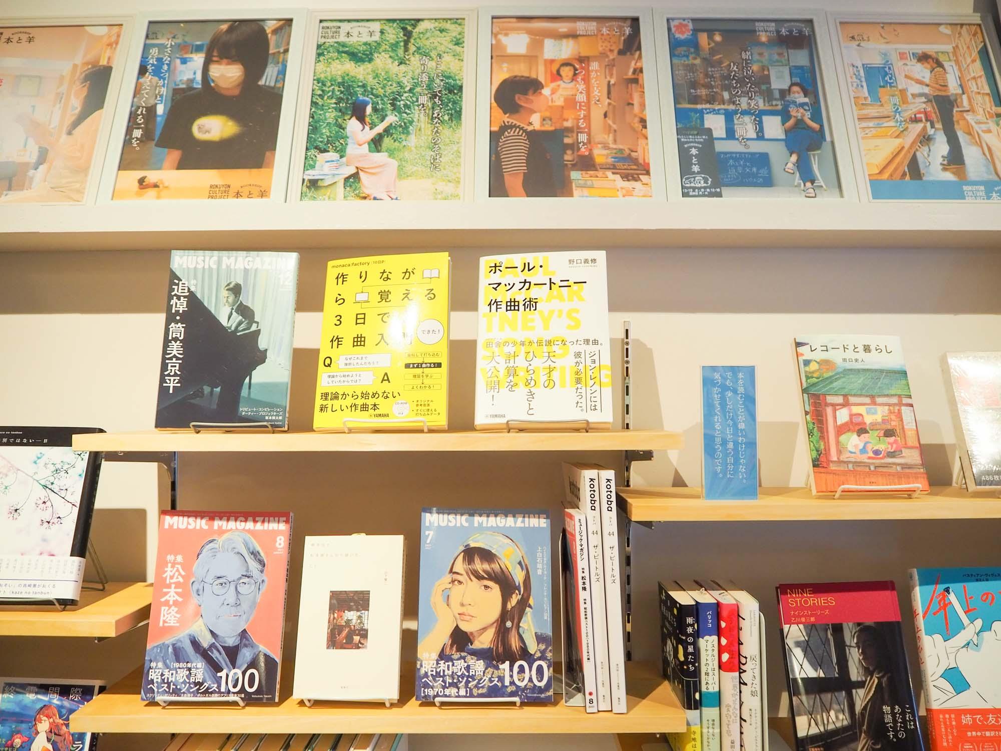 青い暖簾をくぐってみると、本がずらり。2020年にオープンした、新刊と古本の本屋さん「本と羊」です。